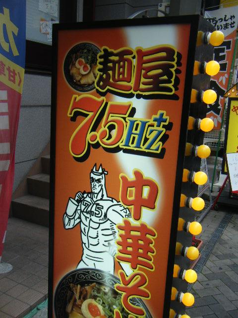 2009_1101麺屋7.5Hz0026