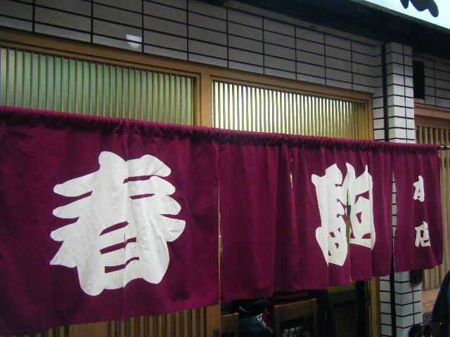 2009_1107春駒すし0006