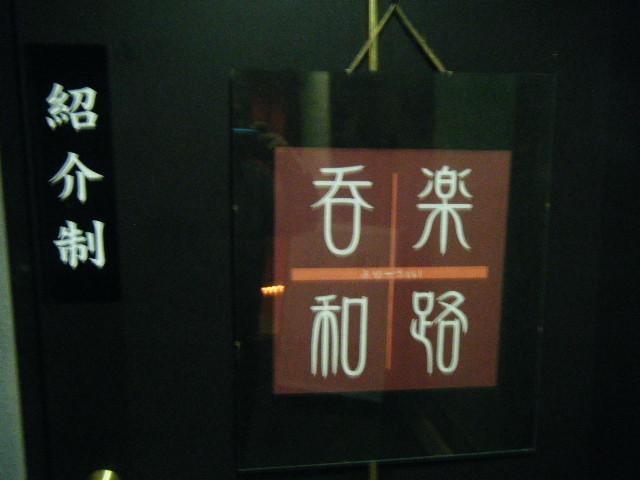 2009_1107春駒すし0046