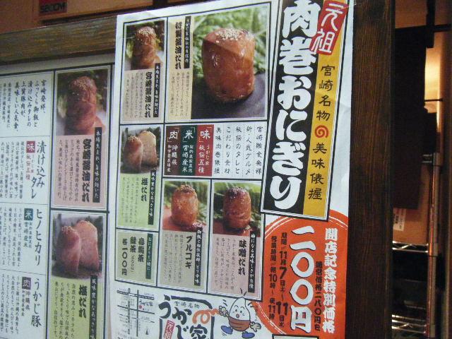 2009_1108餃子の王将 天四店0029