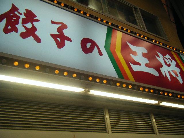 2009_1108餃子の王将 天四店0006