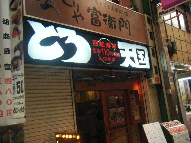 2009_1108餃子の王将 天四店0011