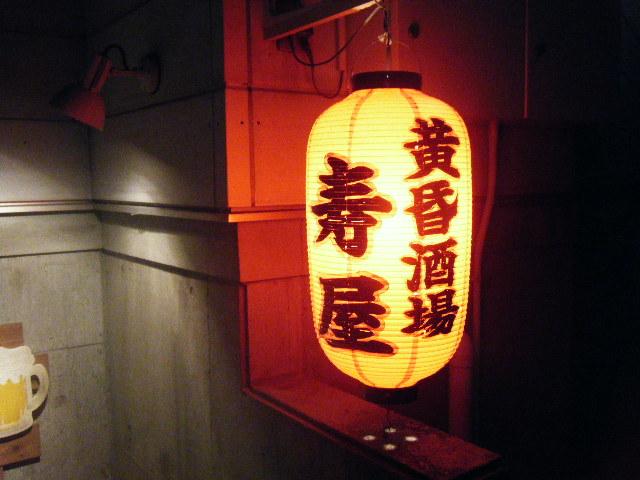 2009_1110正宗屋 南方店0008