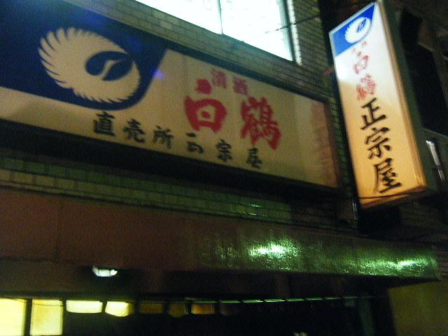 2009_1110正宗屋 南方店0017