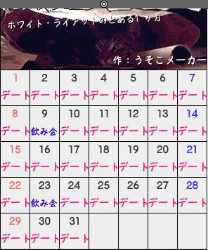 ホワイトカレンダー