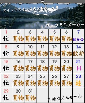 タンスカレンダー