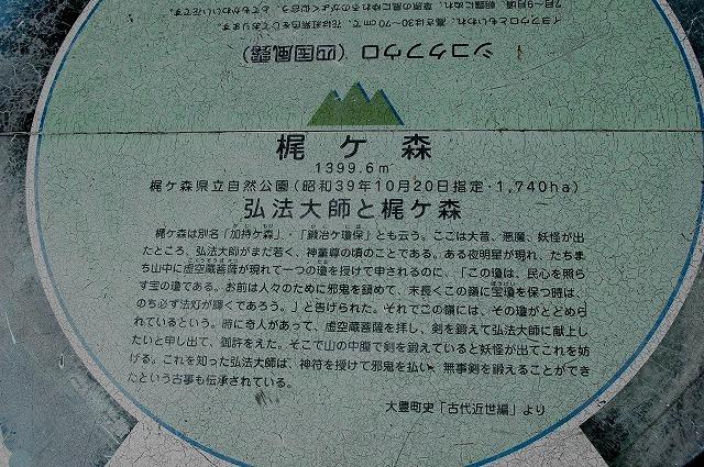 梶ヶ森11