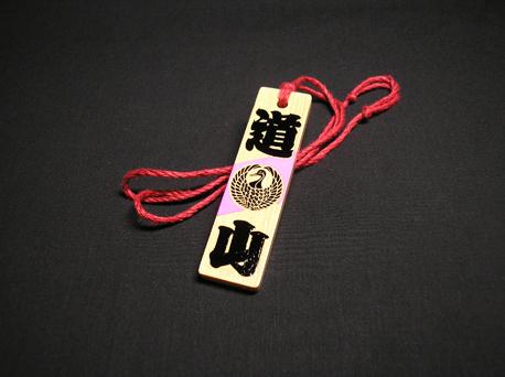 2011.5.18木札1