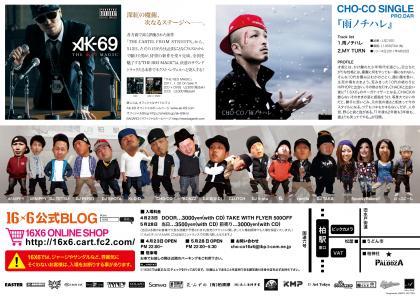 16X6PALOOZA_kashiwa_AK-69-redmagic