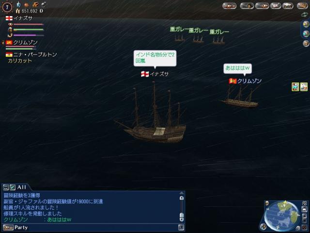 インド海事