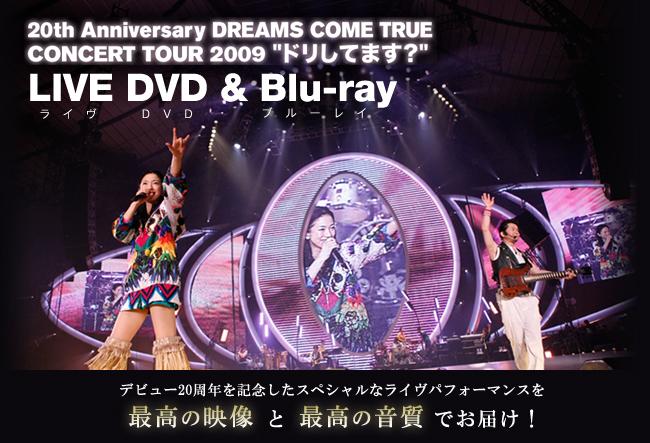 """20th Anniversary DREAMS COME TRUE CONCERT TOUR 2009 """"ドリしてます?"""""""
