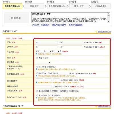 プロミス申込-4/キャッシング比較情報