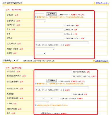 プロミス申込-5/キャッシング比較情報