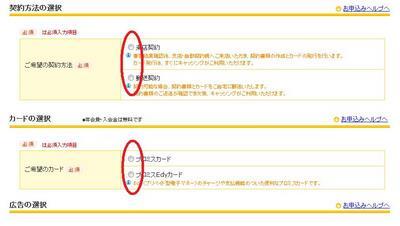 プロミス申込-6/キャッシング比較情報
