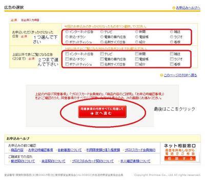 プロミス申込-7/キャッシング比較情報