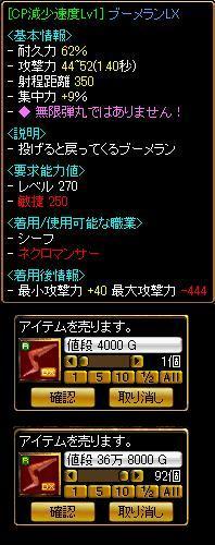 アイテム売り 09.11.06