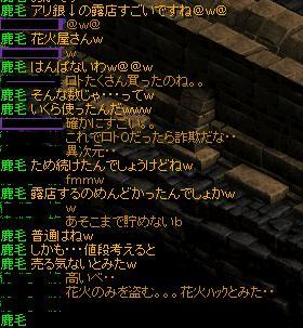 花火露店 09.11.09.コメ