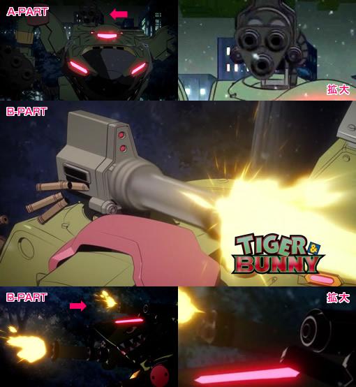 「TIGER & BUNNY」(第6話)に登場した銃器まとめ