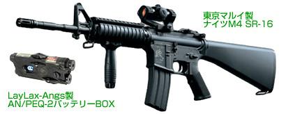 ナイツ M4 SR-16