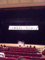 矢野ちゃんトークショー
