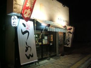 めんや藤井商店・店舗外観