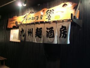 九州麺酒房、響・店舗外観