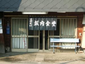 坂内食堂@喜多方・店舗入り口
