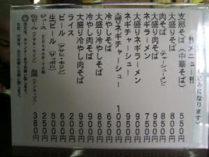 坂内食堂@喜多方・メニュー表