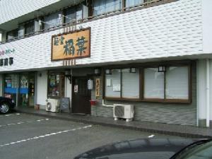 麺堂 稲葉@古河・店舗外観