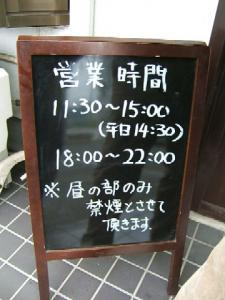 麺堂 稲葉@古河・営業時間