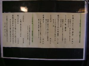 麺堂 稲葉@古河・メニュー表
