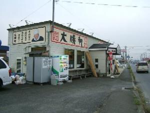 大勝軒 つくば店@つくば・店舗外観