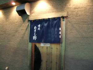 味処 むさし野@松戸・店舗入り口
