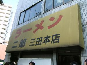 ラーメン二郎@三田本店