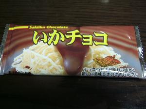 いかチョコ③