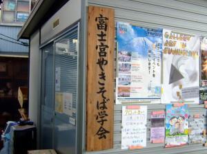 Fujinomiya_yakisoba_0910-22.jpg