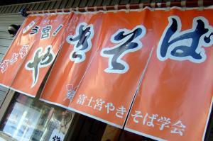Fujinomiya_yakisoba_0910-25.jpg