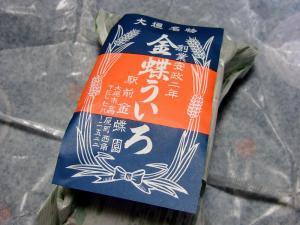 Kincho_uiro_0910-10.jpg
