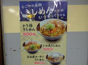 Kishimen_0908-14.jpg
