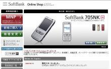 SBオンラインショップ 705NK