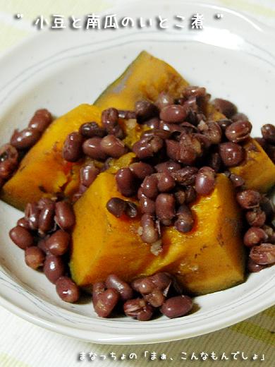 小豆と南瓜のいとこ煮