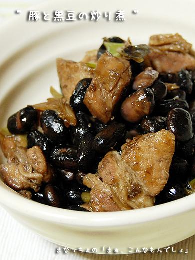 豚と黒豆の炒り煮