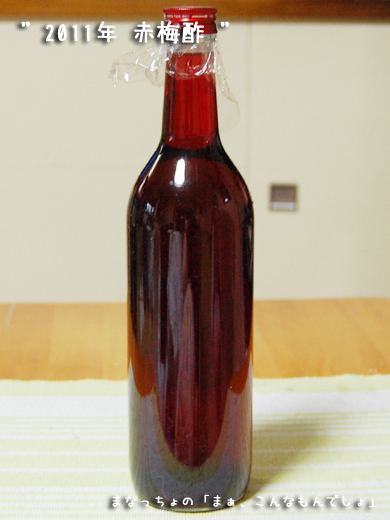 2011年 赤梅酢