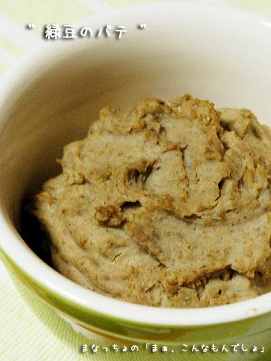 緑豆のパテ