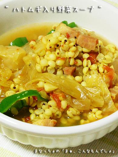 ハトムギ入り野菜スープ