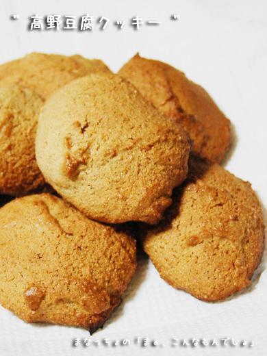 高野豆腐クッキー