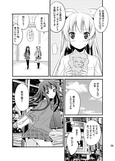 kouroumu7hyousi09.jpg