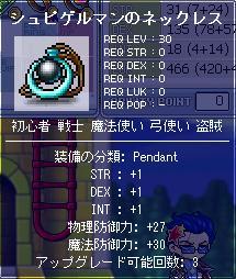 New花火 装備(ペンダント)