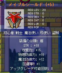 New花火 装備(盾)