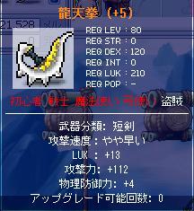 New花火 装備(武器)2